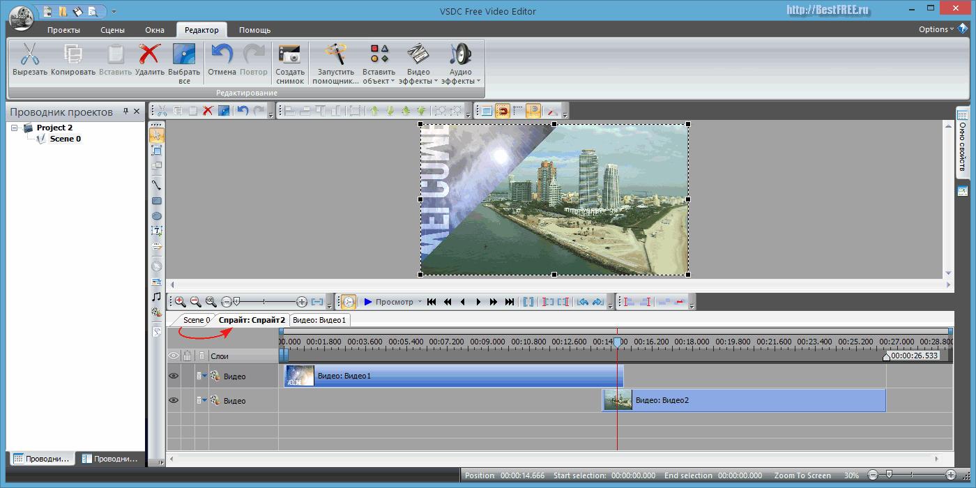 green screen software